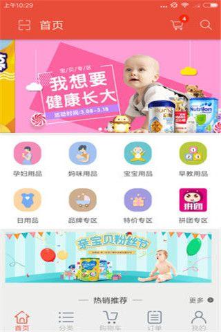 贝翔母婴app