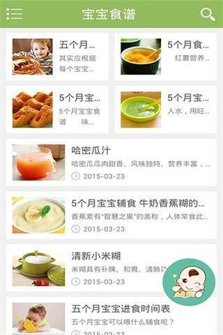 婴儿辅食食谱app