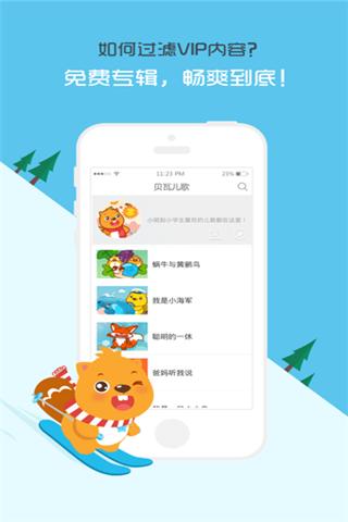 贝瓦儿歌app安卓版